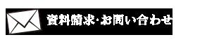 武田組,お問い合わせ